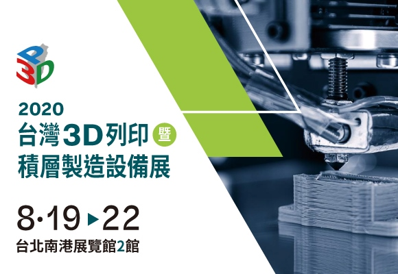 台灣3D列印暨基層製造設備展